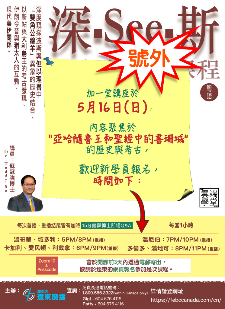 attachment-B-~-Poster-of-深see斯考古課程-號外