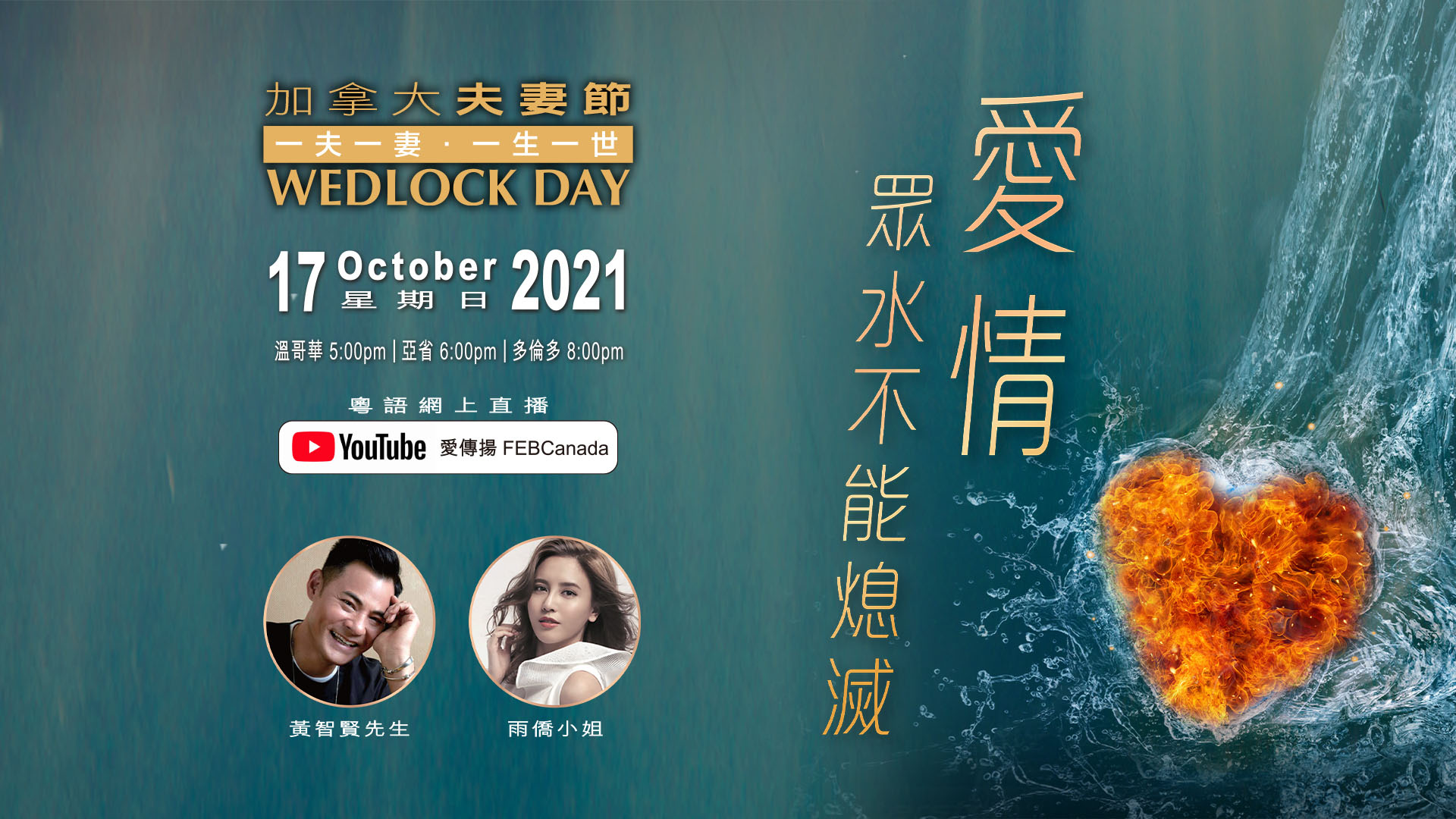 Wedlock Day poster for YouTube and Website